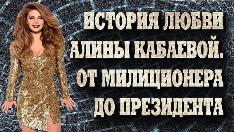 ♐История любви Алины Кабаевой. От милиционера до президента.♐