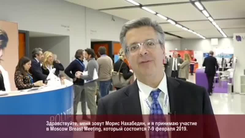 Морис Нахабедян(Maurice Nahabedian, США) на Moscow Breast Meeting 2019