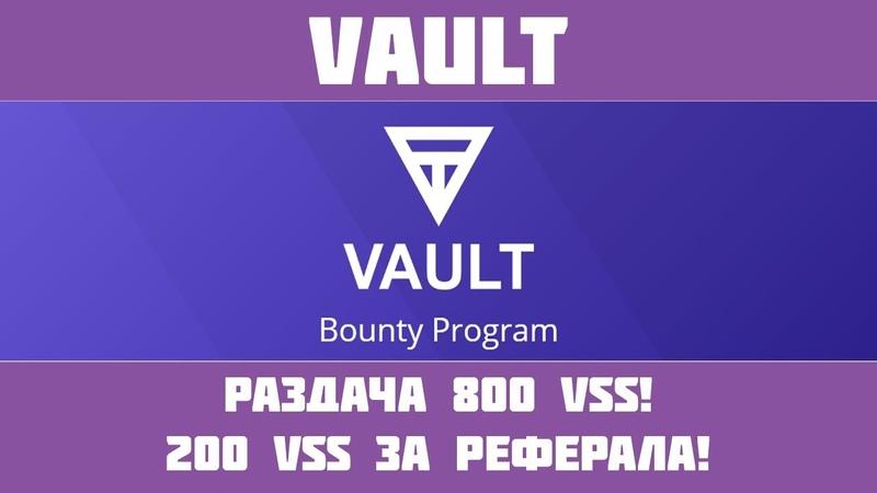 Vault - Получи 800 VSS за простые действия! (Bounty)