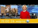 Новости 26.03.2019 в 15:00. Последние новости. Главные новости дня. Новости сегодня. 1 канал