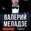 Валерий Меладзе//Обнинск//17 апреля