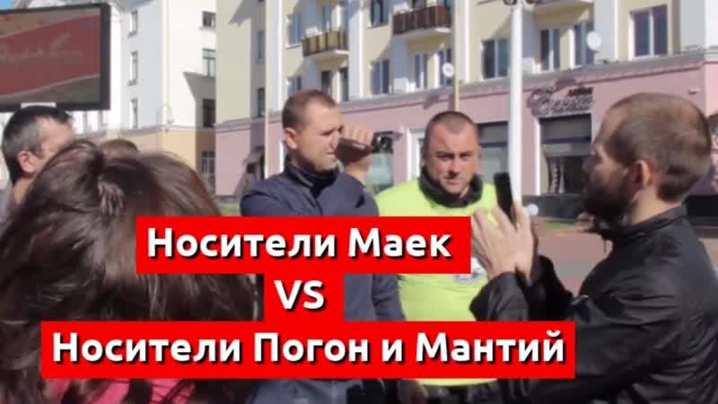 Носители Маек VS Носители Погон и Мантий
