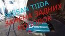 Nissan Tiida 2013г Замена Задних Колодок