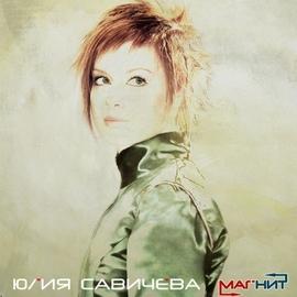 Юлия Савичева альбом Магнит