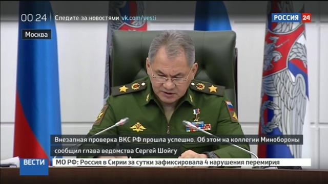 Новости на Россия 24 • Шойгу: внезапная проверка российских ВКС прошла успешно