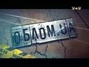 Облом UA Сезон - 1 Выпуск - 16