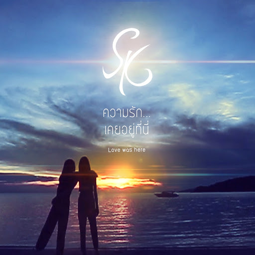 Sk альбом ความรัก...เคยอยู่ที่นี่