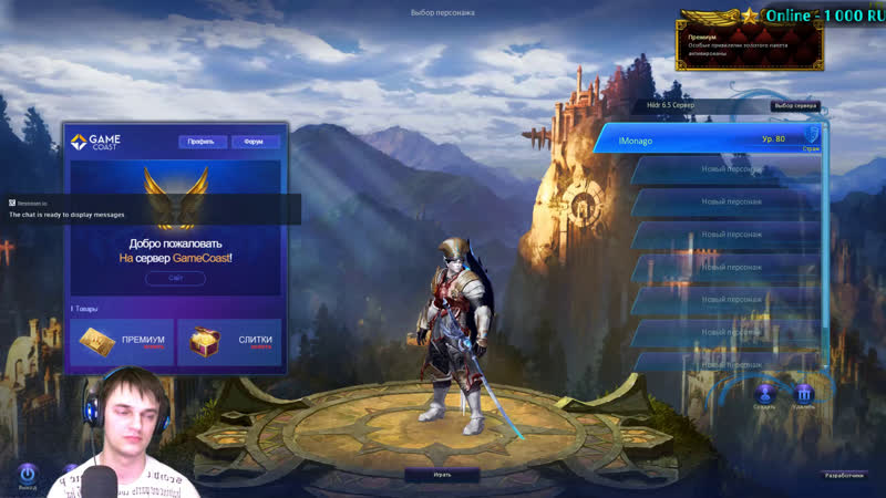 [GameCoast] Aion 6.5 - templar gameplay
