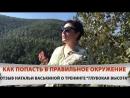Отзыв Натальи Васькиной о тренинге Глубокая высота