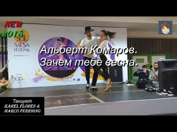 Зачем тебе весна - Альберт Комаров. Танцуют Karel Flores Marco Ferrigno. NEW 2018.