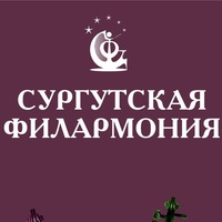 Логотип Сургутская филармония
