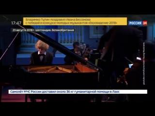 Путин поздравил Бессонова с победой на классическом Евровидении