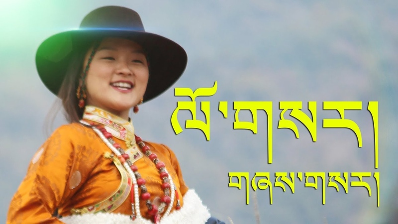 Tenzin Kunsel - Bod-kyi Losar | Tibetan song 2019