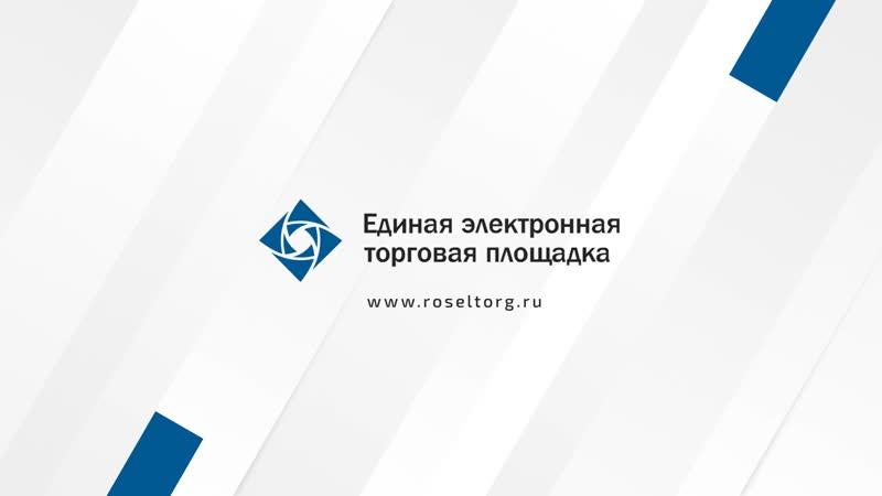 Регистрация поставщиков в ЕИС с 1 января 2019 года. Часть 1. Теория.
