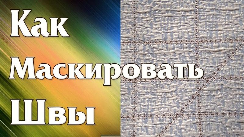 Как Маскировать ШВЫ при сборке Полотна из Кусочков