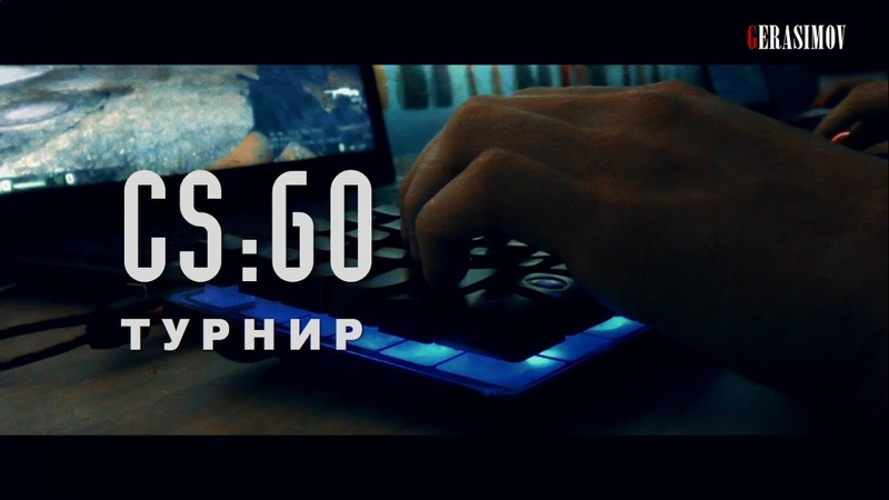 CS GO турнир Ангарск 25 26 ноября киберспорт