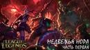 М.Н. 1 League Of Legends - Я слишком долго играла одна