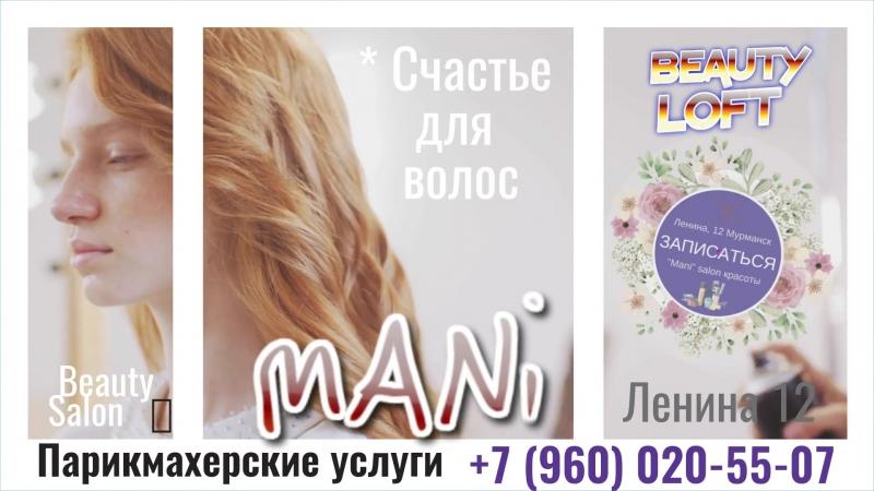 Парикмахерские услуги Mani salon красоты ( Ленина 12) Мурманск