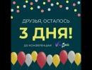 3 дня до Viramusic Moscow