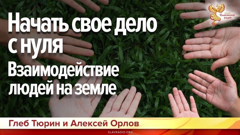 Семинар Г Тюрина и А Орлова. Начать свое дело с нуля. Взаимодействие людей на земле