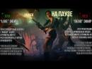 [GRN] Lara Croft GoL: Уря Копчик [21+] #01