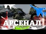 Арсенал Экспорт российского вооружения 12.11.18