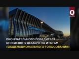 Имя Амет-Хана Султана вновь не внесли в список претендентов на название аэропорта «Симферополь»