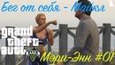 Прохождение Grand Theft Auto V (GTA 5) — Побочная миссия от Мэри-Энн 01 Бег от себя - Майкл