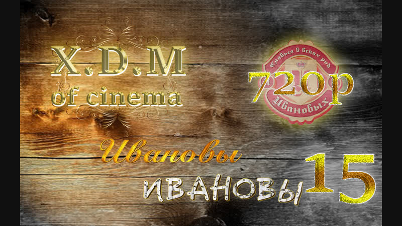 X.D.M || i-i || [15] 720p (vk.com/xdmofcinema)