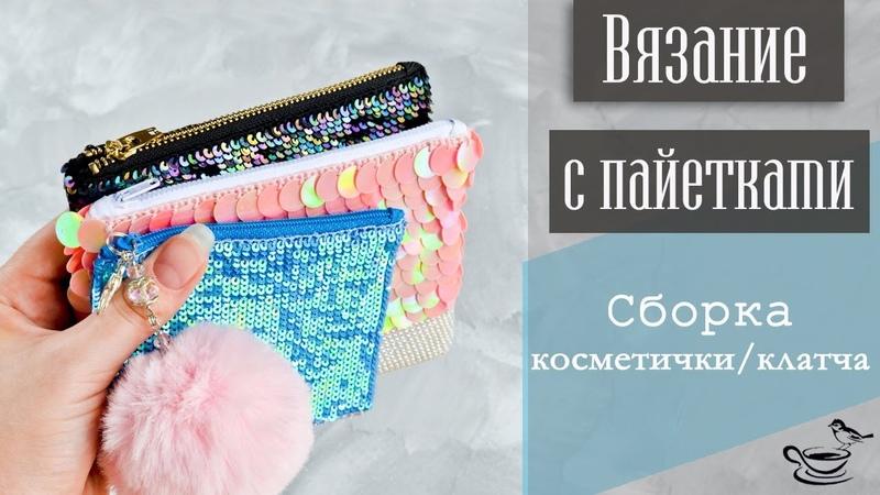 ВЯЗАНИЕ С ПАЙЕТКАМИ Сборка КосметичкиКлатча | CROCHET Handbag TUTORIAL Lining And Zipper