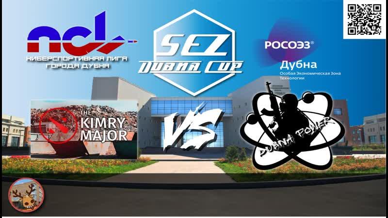 SEZ Dubna Cup CS GO The Kimry Major DubnaPower v2 0 Группа D
