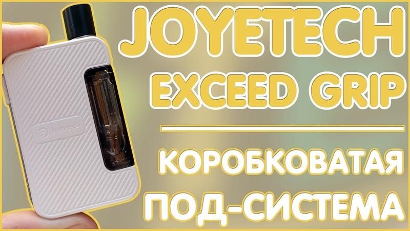 Joyetech EXCEED Grip | КОРОБКОВАТЫЙ ПОД 📦📦📦