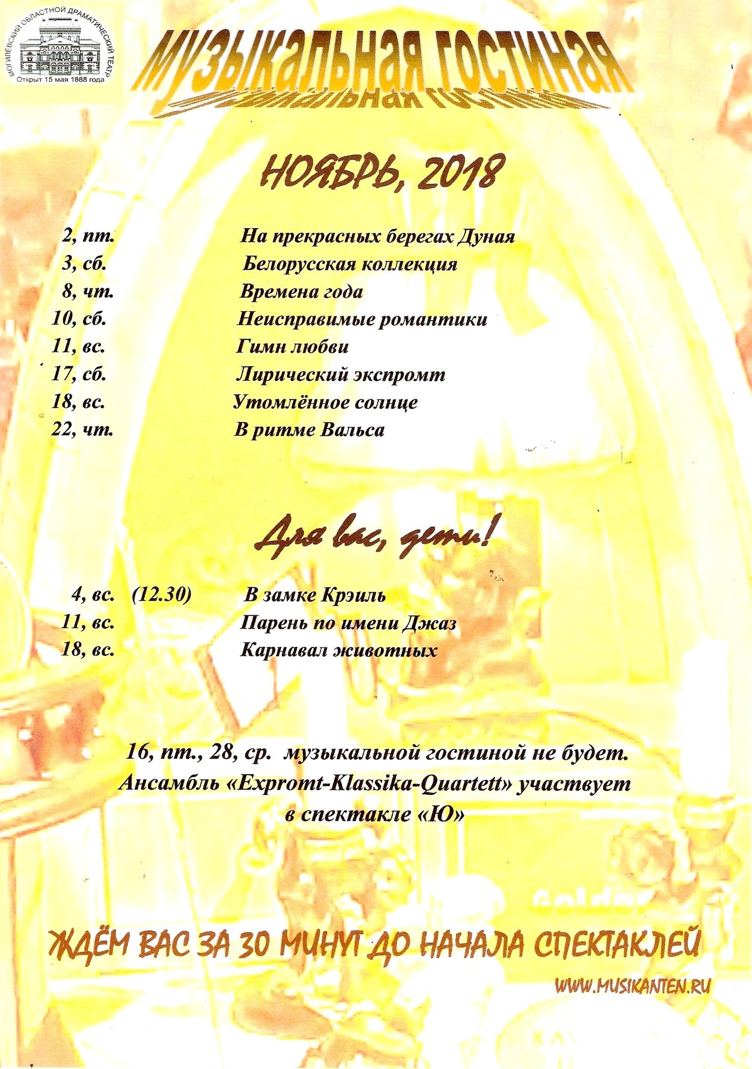 """Расписание """"Музыкальной гостиной"""" на ноябрь 2018 года"""