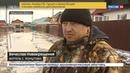 Новости на Россия 24 • В Иркутской области спасатели в срочном порядке отводят потоки воды от жилых домов