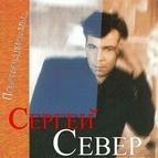 Сергей Север альбом Повстречались мы...