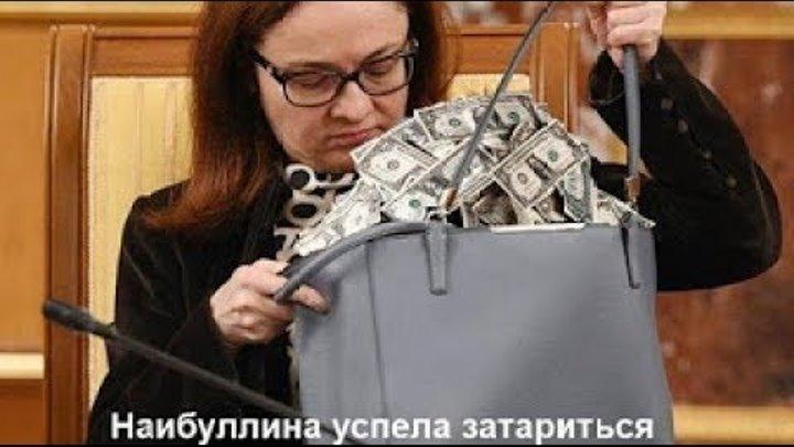 Набиуллина, Греф и Кудрин обворовали нас еще на 142 млрд долларов!