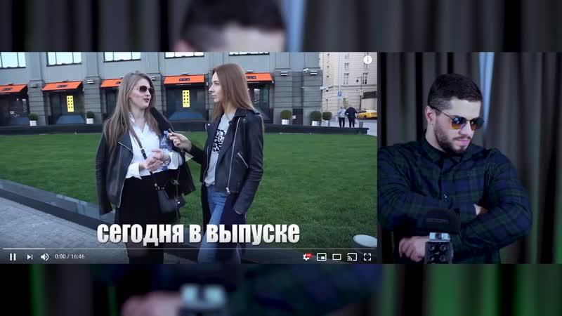 РЕАКЦИЯ КАЧКА на опрос ДЕВУШЕК - Сколько ДОЛЖЕН зарабатывать МУЖЧИНА от ohmuri_00.mp4
