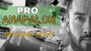PRO Анапалон (личный опыт)