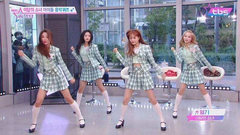 LOONA yyxy cover HyunA, Sunmi, Apink Eclipse, Love Live, Heat