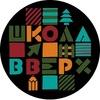 Школа «Вверх» | Развитие и профориентация | Омск