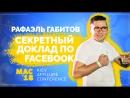Доклад по Facebook от #Sensey с Kiev Affiliate Conference - 10:40 - Начало доклада