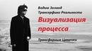 Пошаговый процесс реализации цели Вадим Зеланд Трансерфинг Реальности