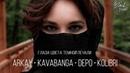 Kavabanga Depo Kolibri ft ARKAY - Глаза цвета тёмной печали (Премьера трека 2019)