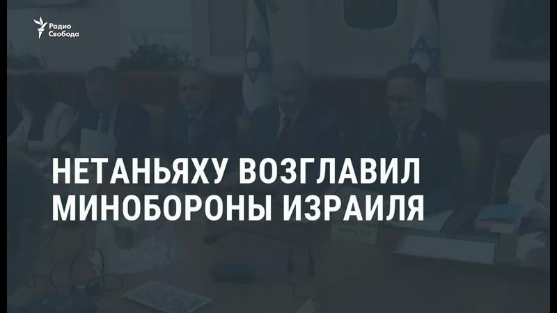 Нетаньяху вступил в должность министра обороны Израиля Новости