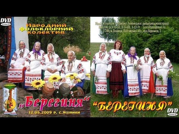 Народний фольклорний колектив Берегиня 2009