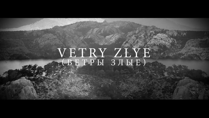 Rotting Christ Ветры злые featuring Irina Zybina