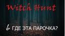 Witch Hunt - 6 серия - Где эта парочка? (прохождение на русском)