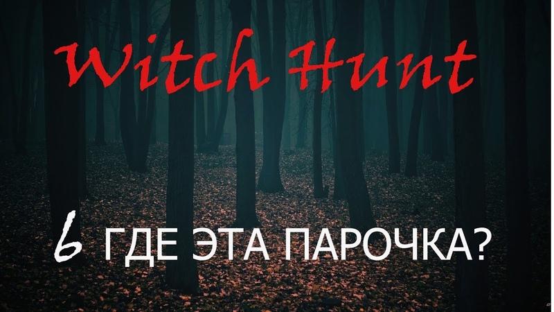 Witch Hunt 6 серия Где эта парочка прохождение на русском