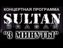 Концертная программа SULTAN-URAGAN - Три минуты