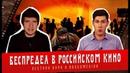 Вестник Бури и BadComedian Беспредел в российском кино